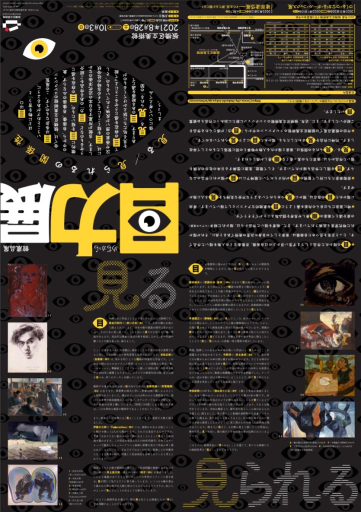 上野の森美術館所蔵作品より「野田哲也の版画-Ⅰ 日々の暮らしの中で」板橋区立美術館