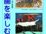 第Ⅱ期常設展「版画を楽しむ」 高松市塩江美術館