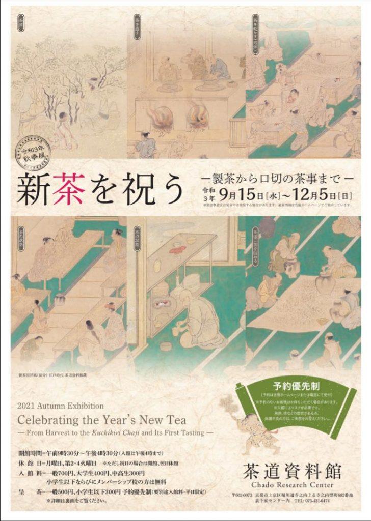 秋季展「新茶を祝う-製茶から口切の茶事まで-」茶道資料館