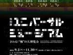 """「ユニバーサル・ミュージアム ―― さわる!""""触""""の大博覧会」国立民族学博物館"""