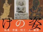「みほとけの姿―如来・菩薩・明王・天・羅漢―」半蔵門ミュージアム