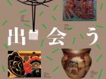 「工芸と出会う―この地の流れ」茅野市美術館