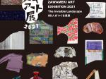 ザワメキアート展 2021「The Invisible Landscape 80人がつくる風景」茅野市美術館