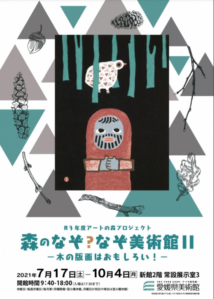 「森のなぞなぞ美術館Ⅱ ―木の版画はおもしろい!―」愛媛県美術館