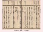 特別展「古代文学と伊予国-百人一首から郷土かるたまで-」愛媛県歴史文化博物館