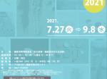 企画展「発掘調査速報展2021」鎌倉歴史文化交流館