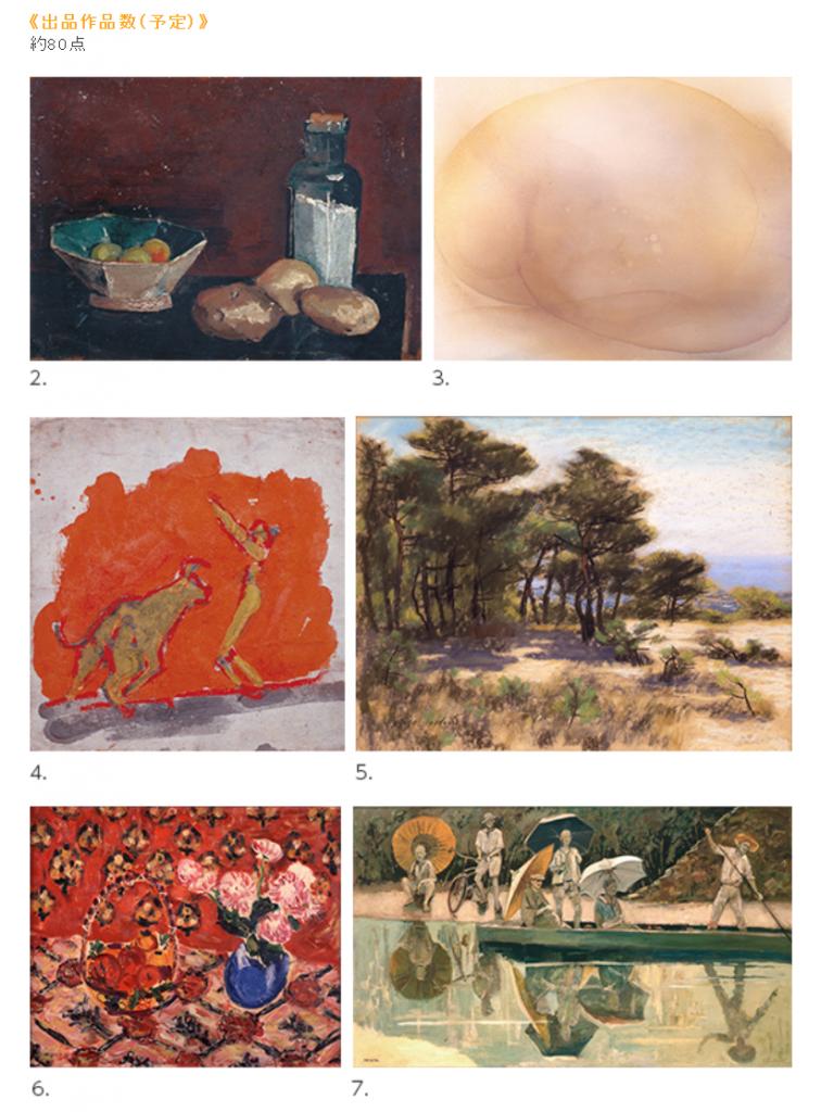 コレクション展「絵画はつづく、今日にむかって」芦屋市立美術博物館