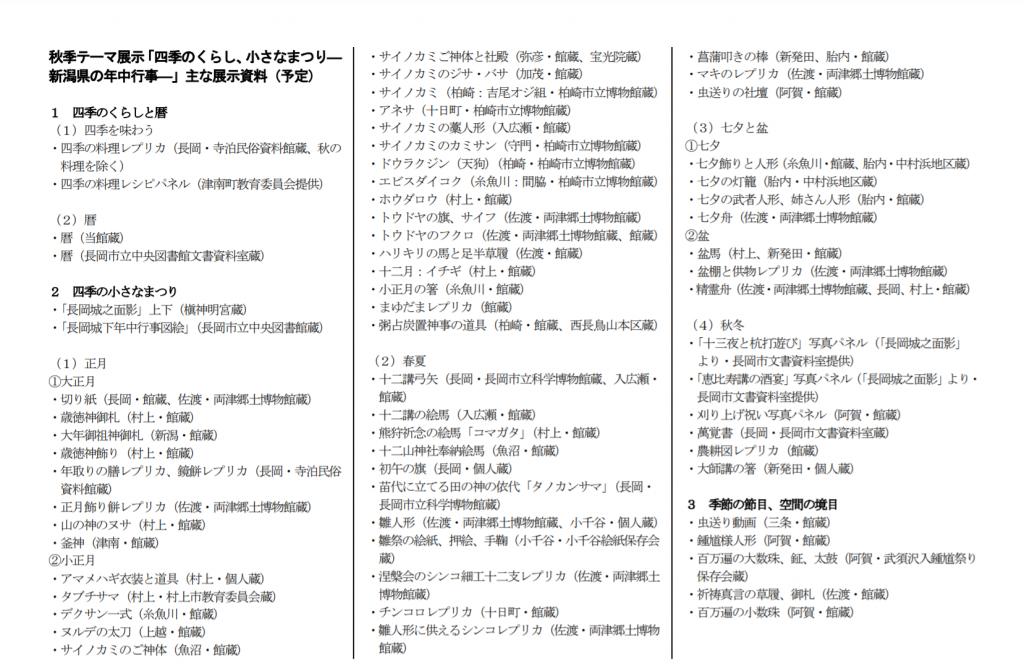 秋季テーマ展示「四季のくらし、小さなまつり–新潟県の年中行事–」新潟県立歴史博物館