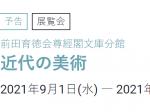 前田育徳会尊經閣文庫分館「近代の美術」石川県立美術館