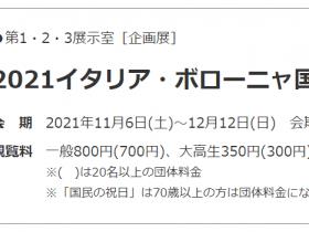「2021イタリア・ボローニャ国際絵本原画展」石川県七尾美術館