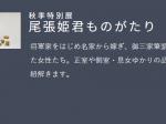 秋季特別展「尾張姫君ものがたり」徳川美術館
