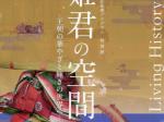 「再現!姫君の空間~王朝の華やぎと輝きの世界へ~」斎宮歴史博物館
