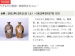 特別展「やきものの模様-動植物を中心に-」兵庫陶芸美術館