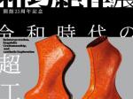 開館25周年記念「和巧絶佳展 ―令和時代の超工芸」アサヒビール大山崎山荘美術館