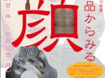 ミニ企画展「出土品からみる顔」島根県立八雲立つ風土記の丘展示学習館