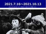 桑原史成写真展「韓国の多彩な仮面- 庶民の風刺劇 -」桑原史成写真美術館