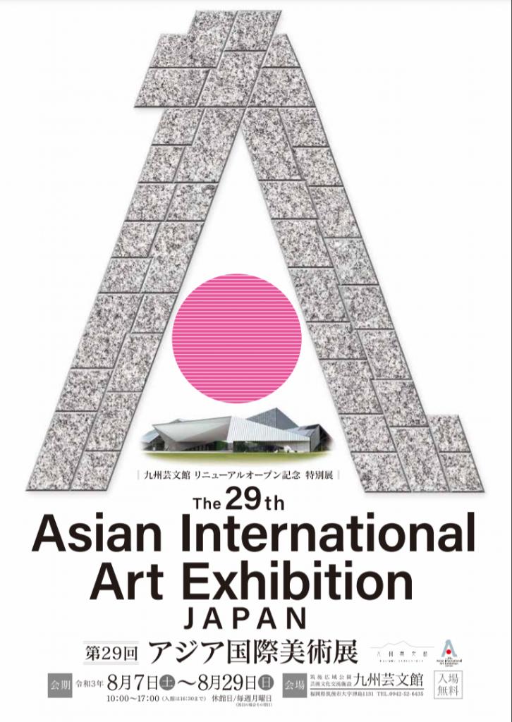 九州芸文館リニューアルオープン記念「第29回アジア国際美術展」九州芸文館