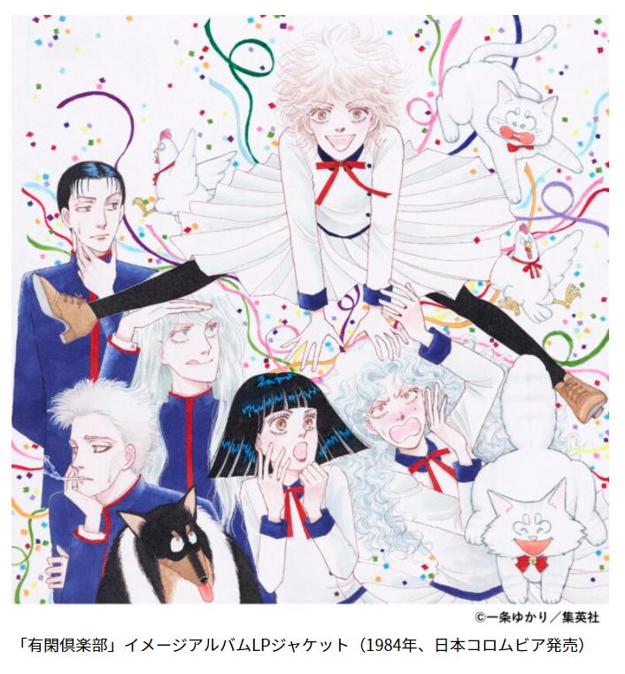「一条ゆかり展」北九州市漫画ミュージアム