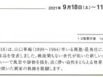 2021年度秋の特別展「岩倉 壽(いわくら ひさし)ー自然を掬う(すくう)」香川県立東山魁夷せとうち美術館