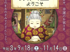 「ふしぎ駄菓子屋 銭天堂」高知県立文学館