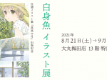 大丸・松坂屋の展覧会「白身魚 イラスト展」大丸梅田店