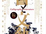 「書と文藝展」北九州市立美術館 分館