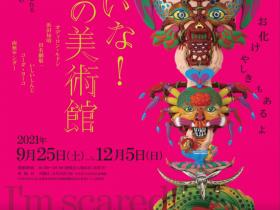 「こわいな!恐怖の美術館 展」熊本市現代美術館
