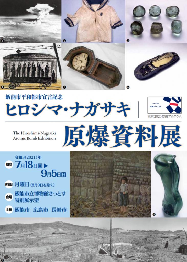 飯能市平和都市宣言記念「ヒロシマ・ナガサキ原爆資料展」飯能市立博物館