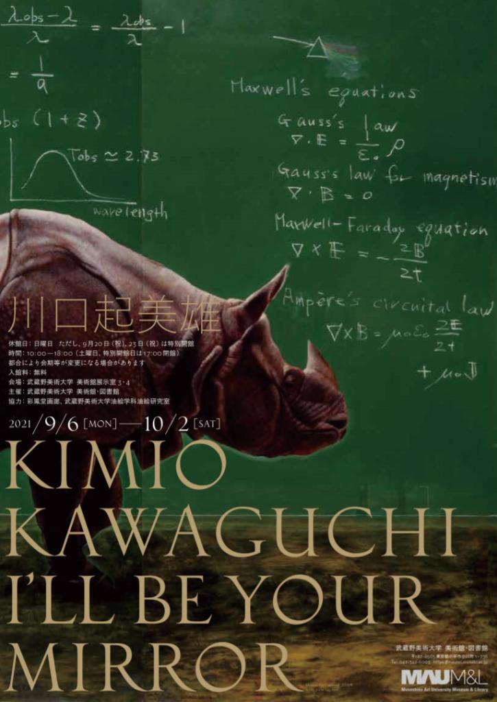 「川口起美雄——I'll be your mirror」武蔵野美術大学 美術館・図書館