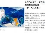 しりべしミュージアムロード共同展20回記念「ザ・ベスト展」西村計雄記念美術館