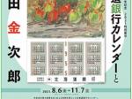 北海道銀行創立70周年記念 特別展示「北海道銀行カレンダーと木田金次郎」木田金次郎美術館