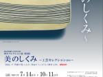 コレクション展「美のしくみ ~工芸セレクションほか~」秋田県立近代美術館