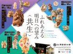 【7~9月 企画展】ふれあえる明日への望み〈共生〉展-京都清宗根付館