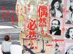 「ポコラート世界展「偶然と、必然と、」ー障害のある人、ない人、アーティストの生の表現を世界に解き放つー」3331 Arts Chiyoda