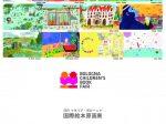 「2021イタリア・ボローニャ 国際絵本原画展」浜松市美術館