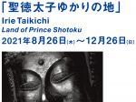 入江泰吉「聖徳太子ゆかりの地」入江泰吉記念奈良市写真美術館