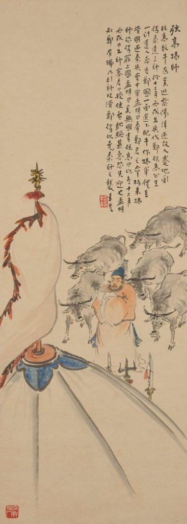 張聿光「弦高犒師図」清時代末期~中華民国初期