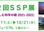 第42回SSP展「自然を楽しむ科学の眼2021-2022」岡山シティミュージアム