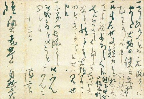 坂本龍馬書簡 慶応3年11月13日(推定) 陸奥宗光宛 現存する龍馬の最後の書簡。海援隊士・陸奥宗光との刀の交換についての内容。