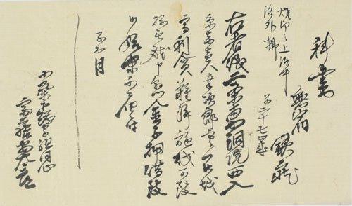 国沢新九郎画「坂本龍馬」  国沢新九郎は、土佐藩上士の小姓格の家に生まれ、維新後、日本人として初めて海外で油彩画を学んだ。明治8(1975)年の作品。
