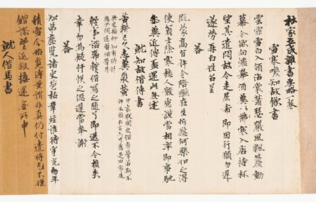 北倉3 杜家立成 [とかりっせい] (光明皇后(こうみょうこうごう)の御書) 1巻 [出陳番号1] 前回出陳年=平成5年(1993)/平成21年(2009)(東京国立博物館) 本紙縦26.8~27.2 全長706