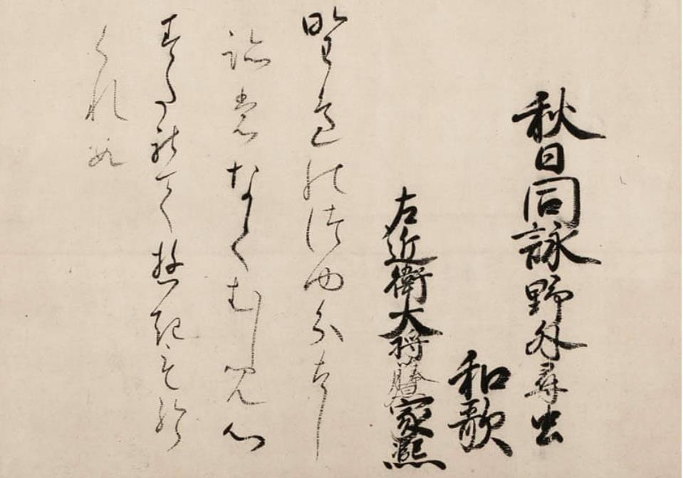 近衛家煕筆 秋日同詠和歌懐紙(前期展示)