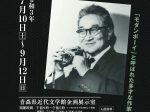 「北村小松生誕120年特別展」青森県近代文学館