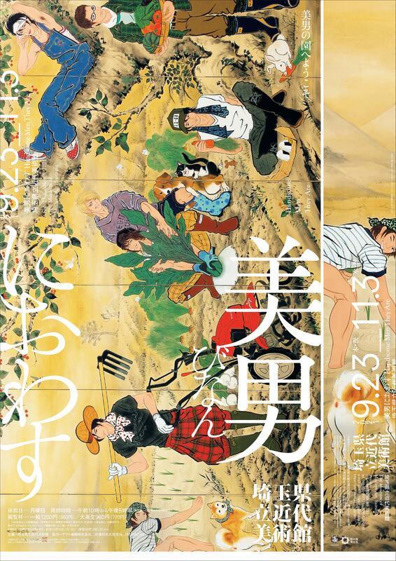 企画展「美男におわす」埼玉県立近代美術館