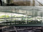 「妹島和世+西沢立衛/SANAA展 「環境と建築」」TOTOギャラリー・間
