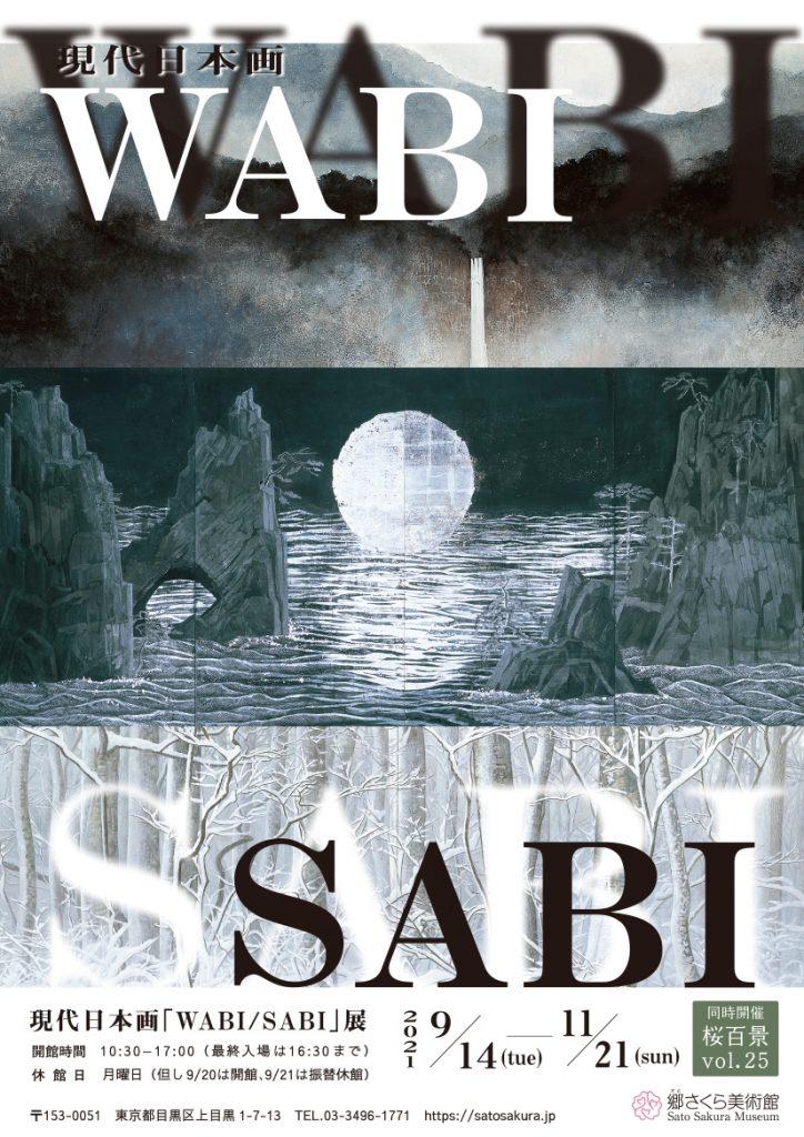 現代日本画「WABI/SABI」 展-郷さくら美術館