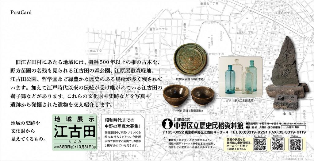 ロビー・ミニ展「地域展示『江古田』」中野区立歴史民俗資料館