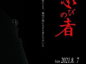 企画展「実相 忍びの者」埼玉県立嵐山史跡の博物館