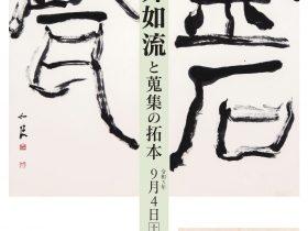 「生誕120年 松井如流と蒐集の拓本」成田山書道美術館