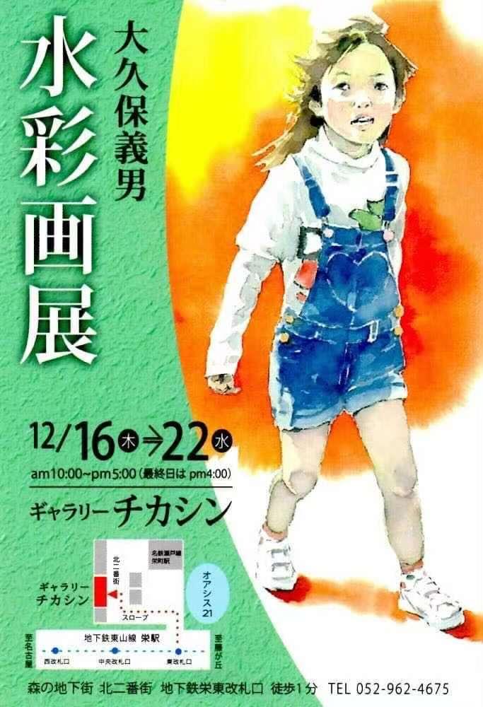 「大久保義男 水彩画展」ギャラリーチカシン